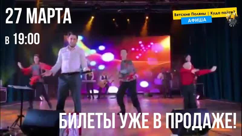 Фирдус Тямаев 27 марта Вятские Поляны ДК ПОБЕДА