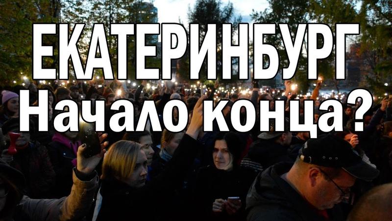 Пролог к репортажу о событиях вокруг храма в Екатеринбурге