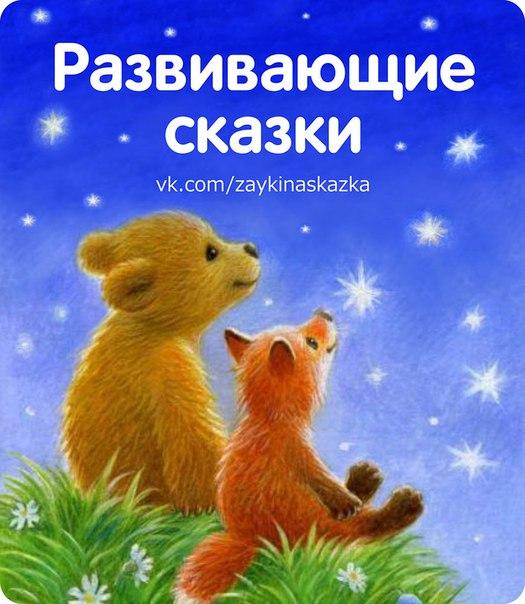 Развивающие сказки для детей