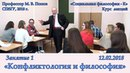 М.В.Попов. 01. «Конфликтология и философия». Курс «Социальная философия К-2018». СПбГУ.