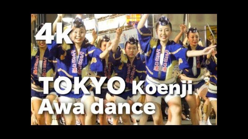 [4K]高円寺阿波おどりTokyo dance Koenji Awa Odori(dance) Festival 東京観光 夏祭りTokyo tourism