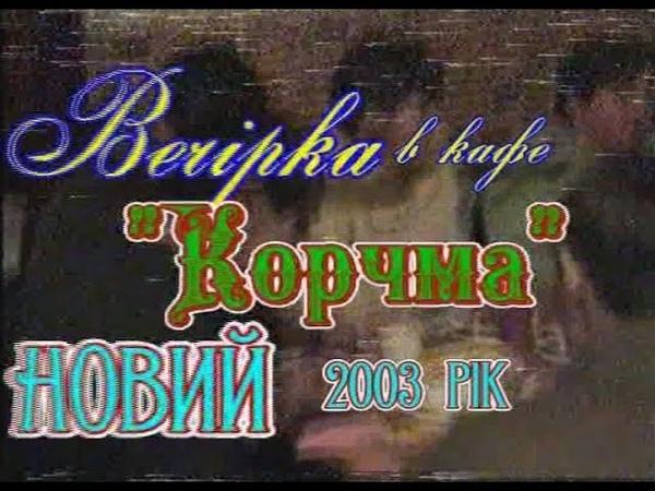 Розважальний вечір:Новий рік 2003 в кафе Корчма с.Овсюки