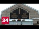 В Чехии реконструировано кладбище с могилами погибших во время Первой мировой войны россиян - Росс…
