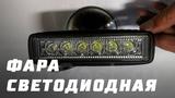 Фара светодиодная дальнего света POO3 18W (6 диодов по 3W)
