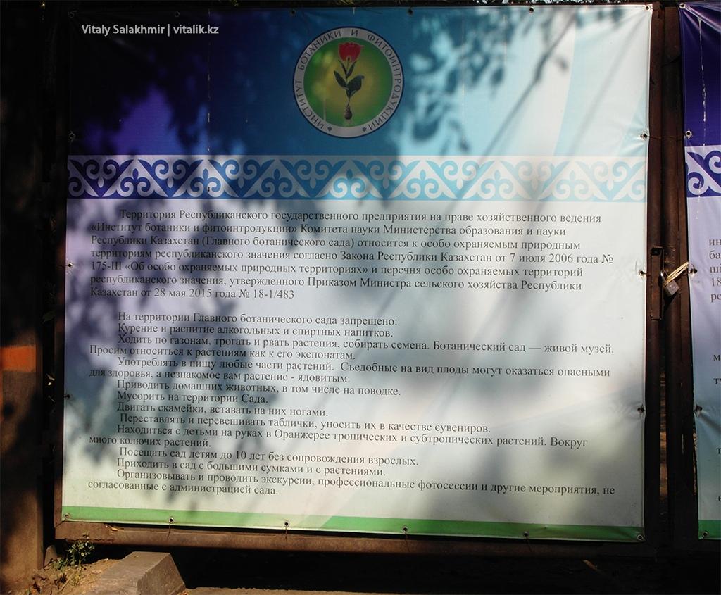 Правила посещения Ботанического сада Алматы 2018