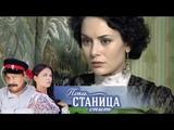 Пока станица спит. 168 серия (2013) Мелодрама @ Русские сериалы