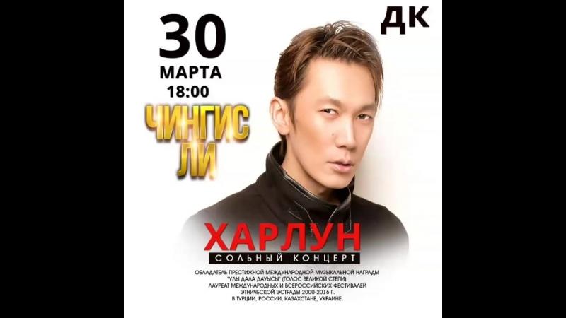 ЧИНГИС ЛИ КОНЦЕРТ В с.ХАРЛУН