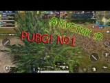 PLAYERUNKNOWNS BATTLEGROUNDS MOBILE!!! НАЧАЛО! №1