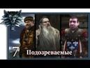 Ведьмак Witcher Игрофильм 7 серия Подозреваемые