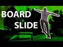 Street Skate - Трюки на скейте 3 - Board Slide (Борд Cлайд)