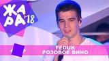 FEDUK - Розовое вино (ЖАРА В БАКУ Live, 2018)