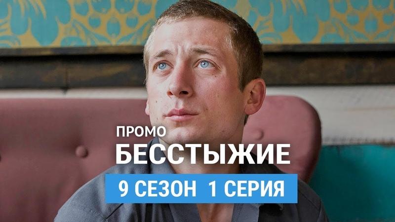 Бесстыжие 9 сезон 1 серия Промо (Русская Озвучка)