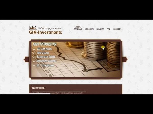 ХАЛЯВА Gia investments БОНУС 3 $ под 1 00% в час, сроком 48 часов, мин вывод от 0 10 центов