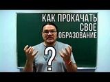 Как прокачать свое образование? | Борис Трушин