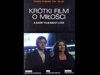 Короткий фильм о любви _ krótki film o milosci (1988) польша
