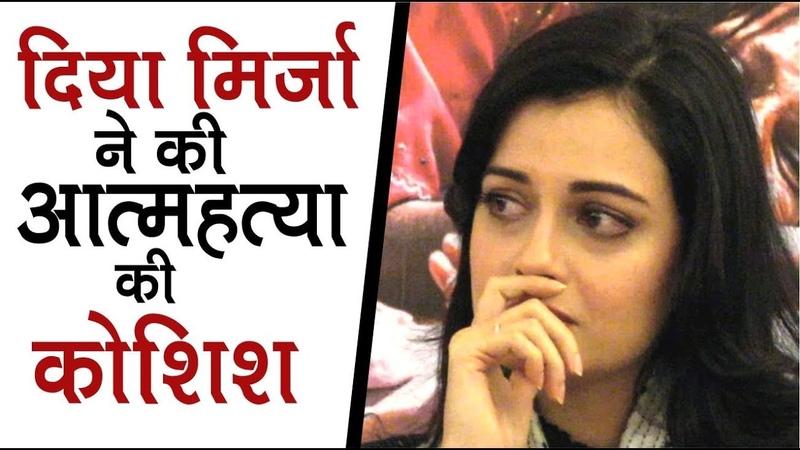 Shocking Dia Mirza Apni Life Se Aa Chuki Hain Tang Bollywood Secrets