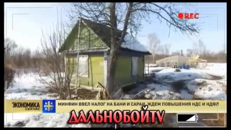 НОВЫЙ НАЛОГ НА БАНИ,САРАИ,ТЕПЛИЦЫ_ПОВЫШЕНИЕ НДС_17.02.18