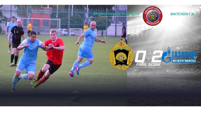 Amateur League Krasnodar | 4 тур |