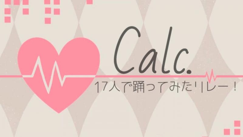 【17人で】 Calc. 踊ってみた 【リレー動画第1弾】 sm33076846