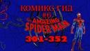 Комикс-Гид 6. The Amazing Spider-Man - оригинальная история.301-352