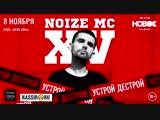 Noize MCXV лет8 НОЯБРЯУФАОГНИ УФЫ