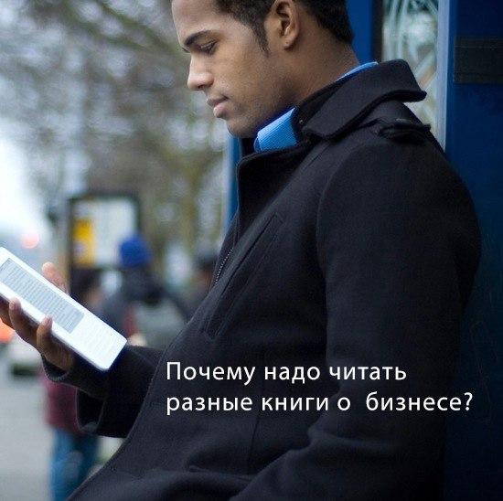 Почему надо читать разные книги о бизнесе?Нельзя ограничиться какой-