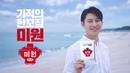 슈퍼주니어(Super Junior)'s Heechul 픽! 미원(Peek! Miwon) CF (x2) 3