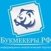 Букмекеры.рф: прогнозы, букмекерские конторы