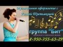 Музыканты на свадьбу выпускные и т д с Юлией Третьяковой 8 950 755 63 29