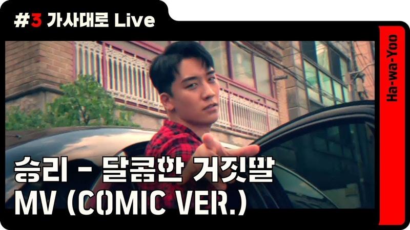 승리(SEUNGRI) - 달콤한 거짓말(SWEET LIE) MV (Comic ver.) ㅣ뮤비 패러디ㅣ 하와유.MOV ep8-3. 가사대로 뮤비