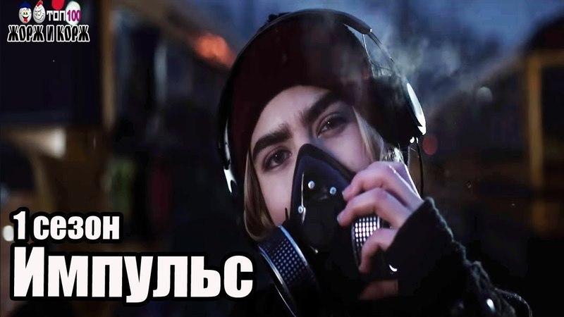 ИмпульсImpulse 1 сезон(2018).Трейлер