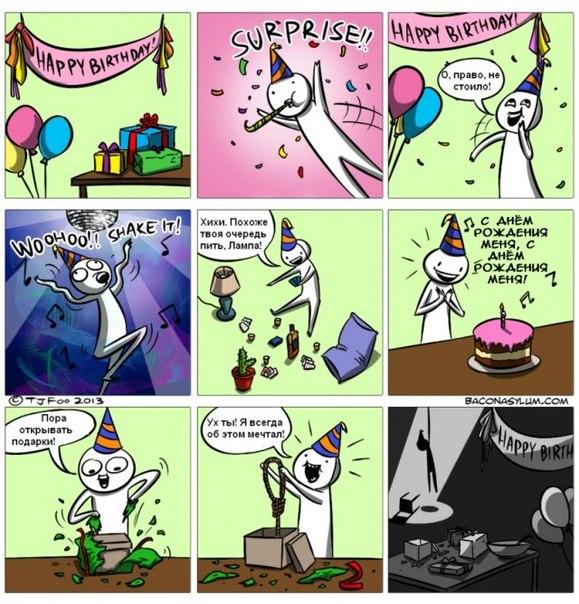 Суицид картинка на День Рождения