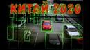 Китай 200 млн камер искусственный интеллект и тотальный контроль Глобальная Политика
