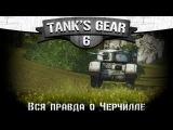 Топ гир для танков. Tank's Gear #6. Вся правда о Черчилле.
