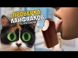 Дима Масленников 3 ЛАЙФХАКА от SLIVKI SHOW - Проверка Лайфхаков