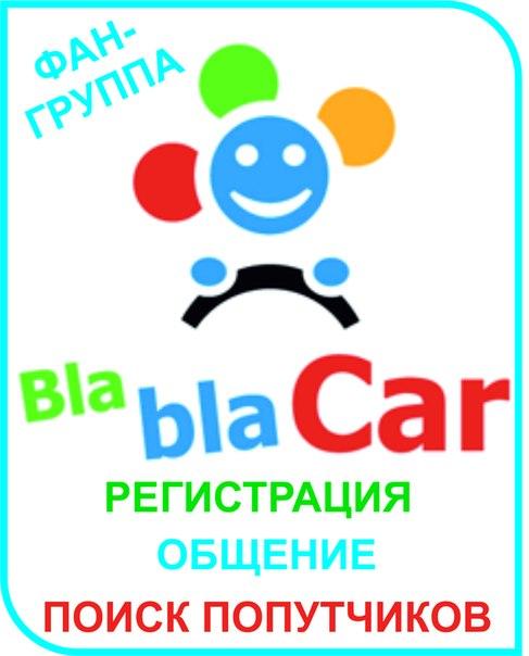 О «попутчиках» в России Стоит ли рисковать - iPhones ru