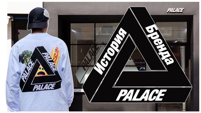 История бренда Palace Skateboards Ассортимент товара Сколько стоит Palace