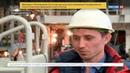 Новости на Россия 24 • Благовещенский завод собрал самый большой корпус корабля в истории предприятия