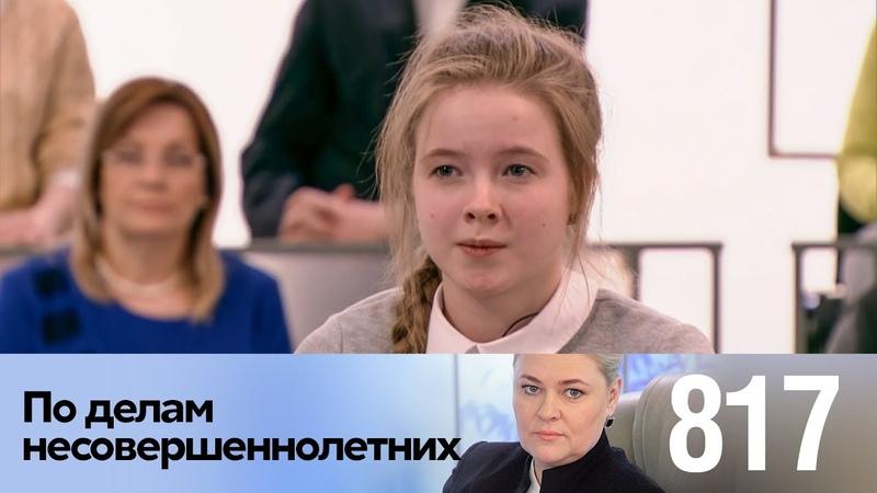 По делам несовершеннолетних   Выпуск 817