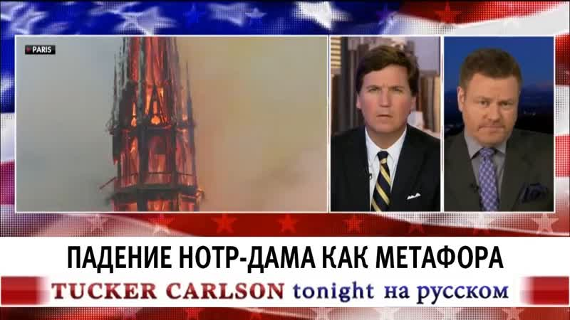 Падение Нотр Дама как метафора Такер Карлсон на русском