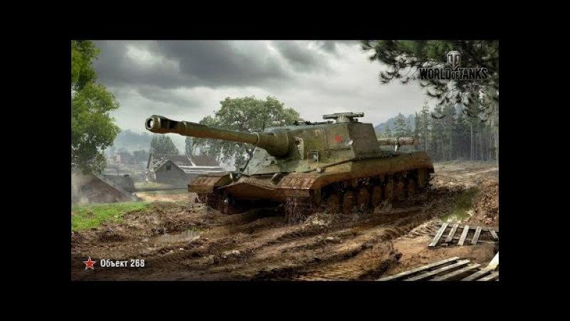 Мастер на все танки от PanzerMan79. Об. 268