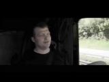 ДАЛЬНОБОЙ Видеоклип про дальнобойщиков