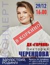 Виктория Черенцова фото #2