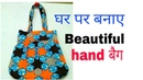 How to make simple beautiful hand bag at home/घर पर बनाए सुन्दर hand बैग cutting and stitching