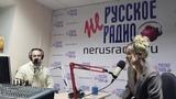 Сара Окс интервью Нерусском радио часть 2