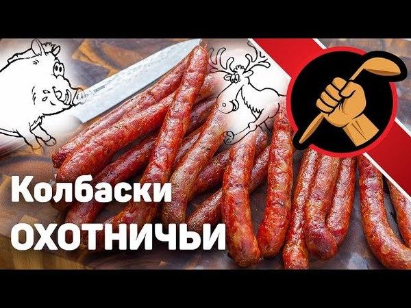Охотничьи байки с колбасками