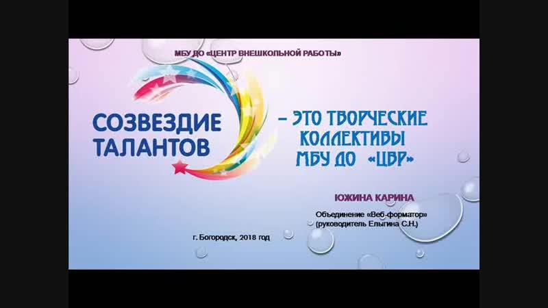 Южина Карина Созвездие талантов это ЦВР Богородск