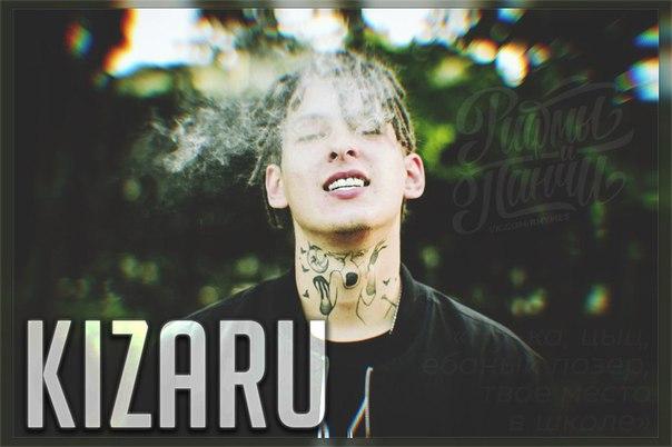 Kizaru – Делаю все что хочу