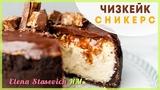 ЧИЗКЕЙК Сникерс Cheescake Snickers with peanut butter