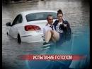«Нижегородский джентльмен, выносивший на руках автоледи из затопленных машин, прокомментировал свой поступок ТК Волга»
